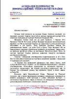 Лист-звернення АПІТУ до головних офісів та представництв в Україні компаній–вендорів ІТ-товарів (List_17.JPG)